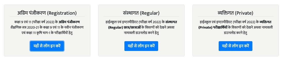 UP Board 10 Registration Form 2021