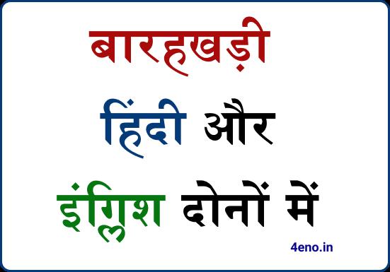 barahkhadi in hindi and english
