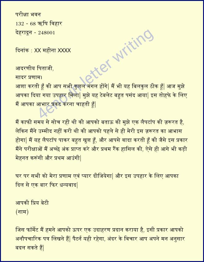 informal letter in hindi