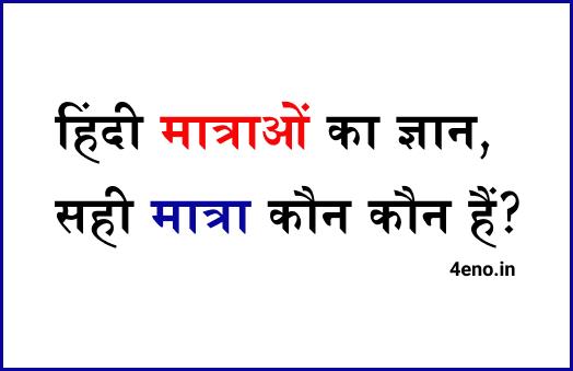 hindi matra