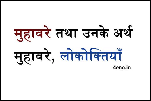 Muhavare in Hindi : महत्वपूर्ण मुहावरे या लोकोक्तियाँ तथा उनके अर्थ