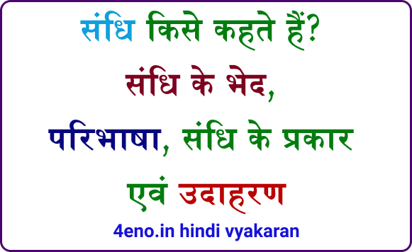 sandhi viched