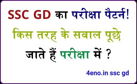 ssc gd syllabus in hindi