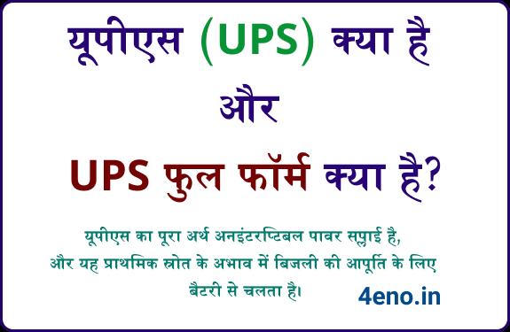 UPS क्या होता है? UPS का उपयोग और UPS का Full Form