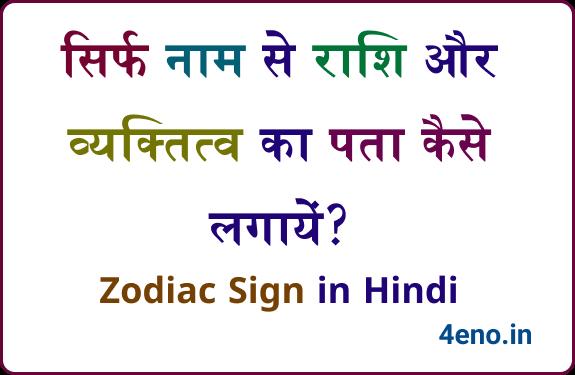 Zodiac Signs in Hindi – नाम से राशि और व्यक्तित्व का पता कैसे लगायें?