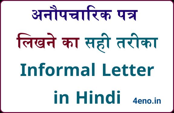 Informal Letter Format in Hindi : अनौपचारिक पत्र कैसे लिखें?