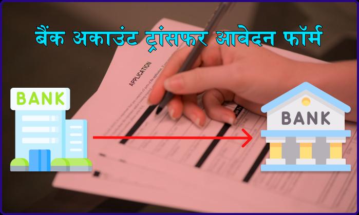 Bank Account Transfer Application in Hindi – बैंक खाता स्थानांतरित एप्लीकेशन