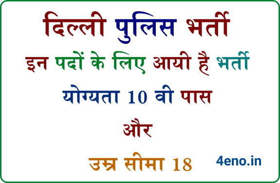 Delhi Police Constable Bharti 2022 30000 Vacancies दिल्ली पुलिस भर्ती