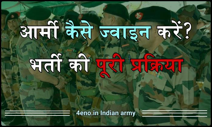 भारतीय सेना भर्ती की प्रक्रिया, आर्मी कैसे ज्वाइन करें?