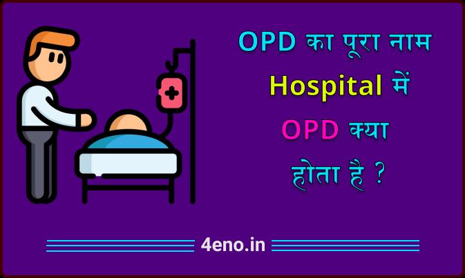 OPD की फुल फॉर्म, अस्पताल में OPD का मतलब क्या होता है