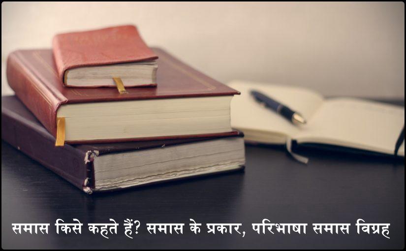 समास : परिभाषा, समास के प्रकार और उदाहरण – हिंदी व्याकरण