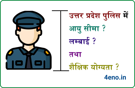 यूपी पुलिस भर्ती आयु सीमा