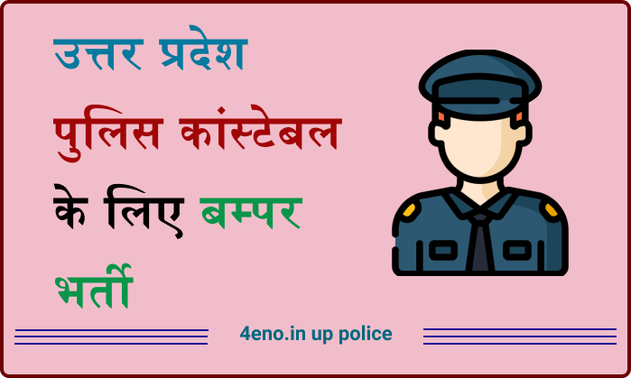 पुलिस भर्ती 26744 UP Police Constable Bharti 2021 2022 पुलिस कांस्टेबल भर्ती की पूरी जानकारी