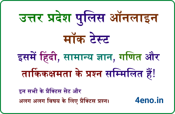 UP Police Online Test In Hindi 2022 GK Reasoning Math
